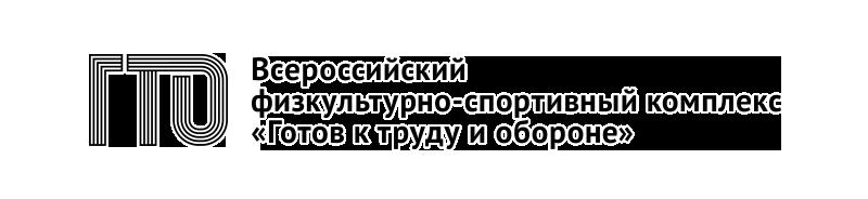 Лого ВФСК ГТО